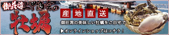 御荘湾上甲商会の牡蠣 | オンラインショップ
