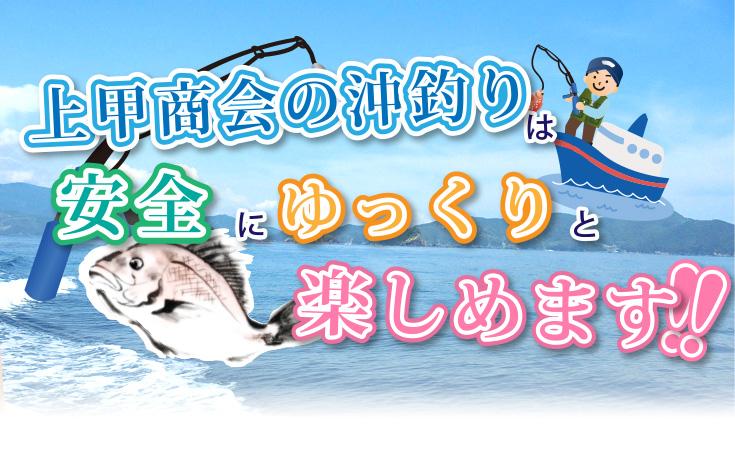 上甲商会の沖釣りは安全にゆっくりと楽しめます!!